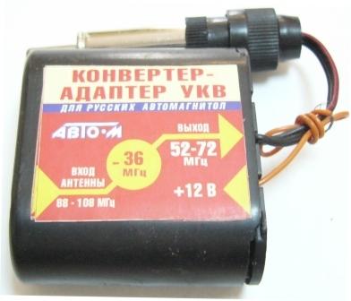 Конвертер-адаптер УКВ/FM 65-74